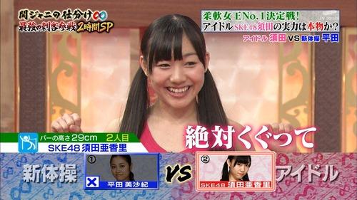 須田亜香里、関ジャニの仕分け、柔軟、優勝128
