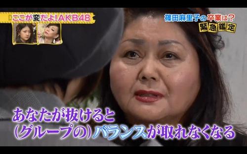 篠田麻里子、テレビ占い、諸喜田3