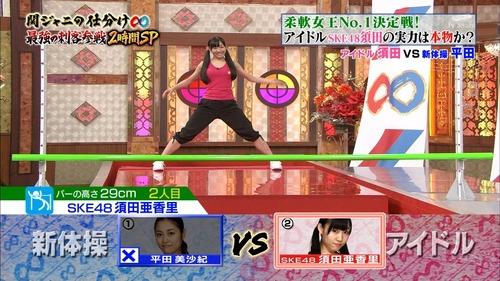 須田亜香里、関ジャニの仕分け、柔軟、優勝126