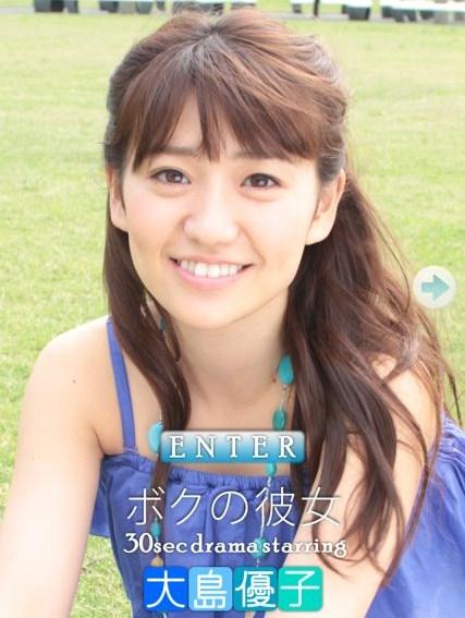 大島優子、僕の彼女