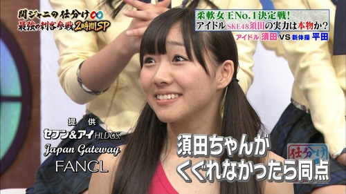 須田亜香里、関ジャニの仕分け、柔軟、優勝122