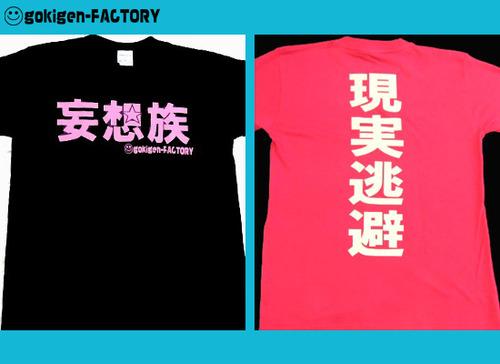 tシャツ、妄想族、現実逃避