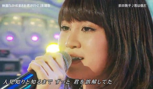 君は僕だ、テレビ、前田敦子