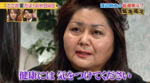 渡辺麻友、テレビ占い、諸喜田4