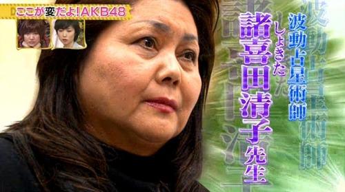 渡辺麻友、テレビ占い、諸喜田2