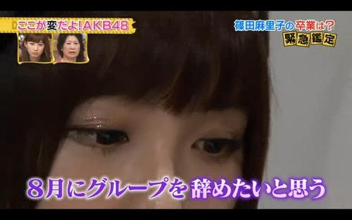 篠田麻里子、テレビ占い、諸喜田