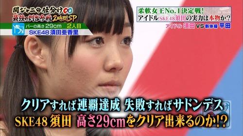 須田亜香里、関ジャニの仕分け、柔軟、優勝32