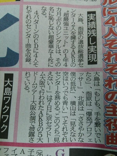 notyet新曲、ヒリヒリの花、新聞記事3