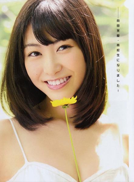 向田茉夏、高校生になりました、笑顔
