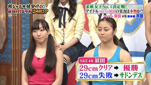 須田亜香里、関ジャニの仕分け、柔軟、優勝123