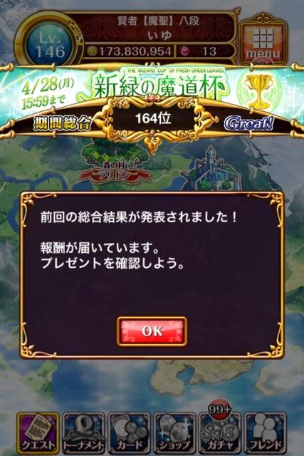 2014-04-29-11-49-59