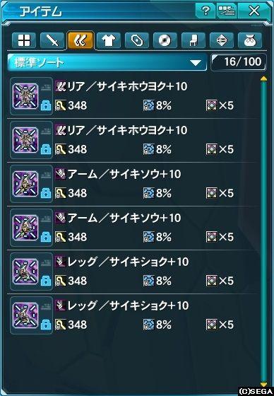 サイキユニット2セット目