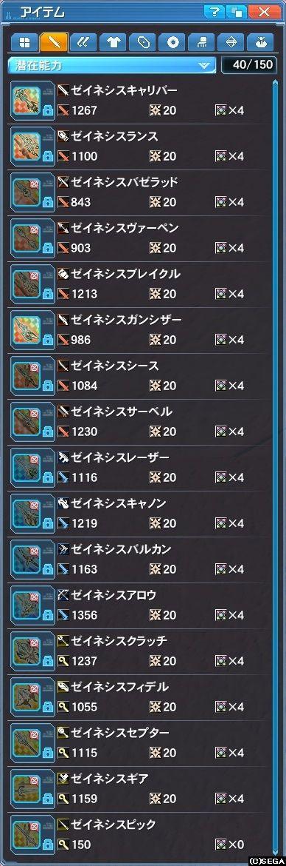 幻創の造神コレクションコンプリーテッド