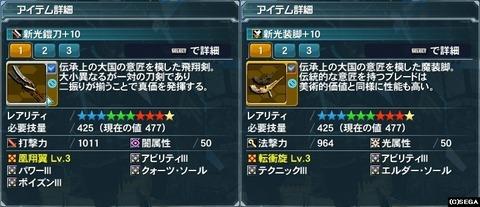 バウンサー用武器