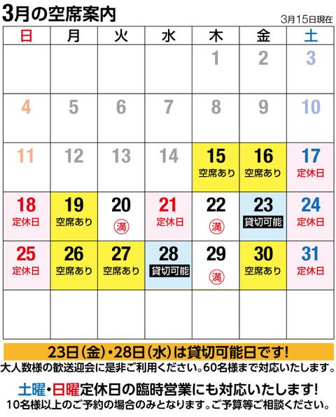 空席カレンダー