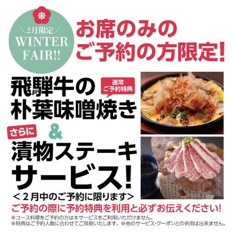 限定メニューPOP_予約02月
