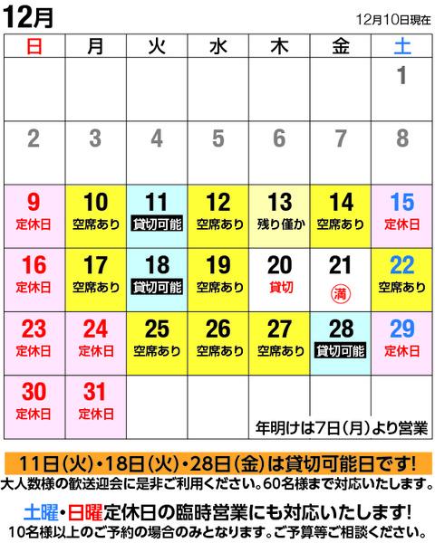 空席カレンダー_201812