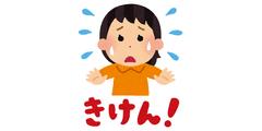 kiken_girl