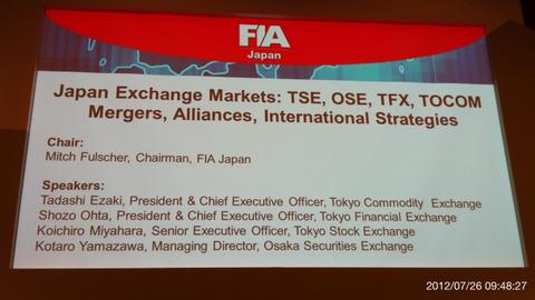 日本の取引市場の連携、国際化戦略のパネルディスカッション