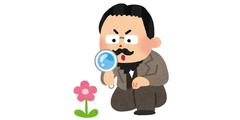 job_syokubutsu_gakusya