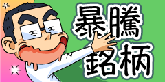 TOブログ_暴騰銘柄を捕まえて喜ぶ_240x120