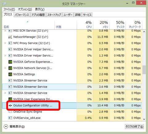 DK2設定_taskmanager