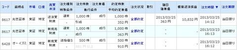 20130325_本日の約定履歴