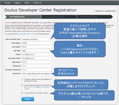 開発者登録必要情報入力