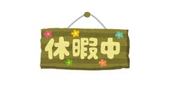 kanbanj_kyuukachuu