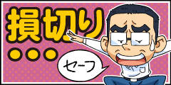 TOブログ_損切り!_240x120