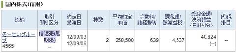 20120903_本日の約定履歴