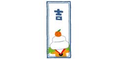 omikuji_kichi