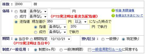 SBI指値画面