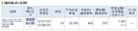 20120727_本日の約定履歴