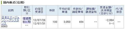 20120726_本日の約定履歴