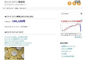ビットコイン情報局