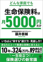 生命保険月5000円だけ