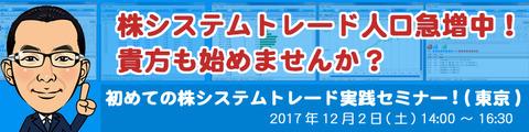 20171202semit_logo