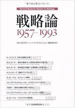戦略論1957_1993