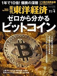 東洋経済_ビットコイン特集
