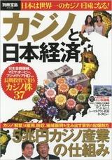 カジノと日本経済204,203,200_