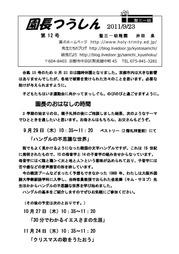 三一園長つうしん12(20110923)