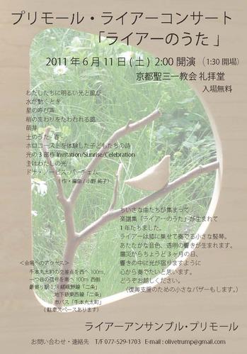 primor concert20110611