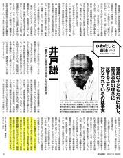 憲法・井戸謙一116