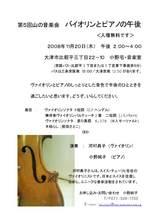山の音楽会20081120