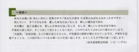 尹東柱にささげる歌 Ida_ページ_2