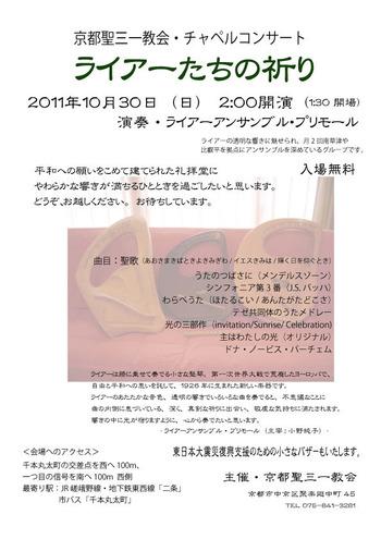 京都聖三一教会チャペルコンサート20111030final