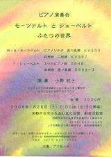 20080126pianoconcert
