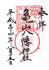 kameyama-gosyuin