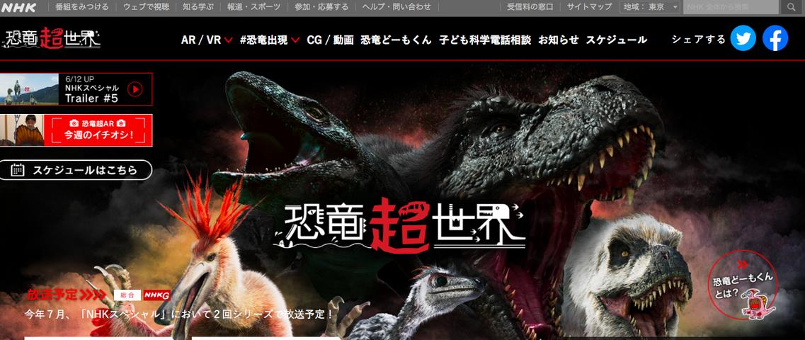 超 世界 恐竜